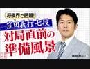 【将棋】窪田義行七段の対局直前の準備