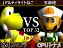 【第六回】64スマブラCPUトナメ実況【二回戦第九試合】