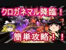 【パズドラ】 1から始めるパズドラ攻略 クロガネマル降臨!