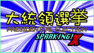 ホモと見るフィンランド大統領選PRアニメ.