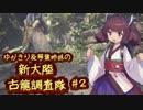 【MH:W】ゆかきり&琴葉姉妹の新大陸古龍調査隊 Part2【VOICEROID実況】
