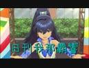 日刊 我那覇響 第1604号 「Destiny」 【ソロ】