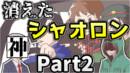 【RPGツクールMV】消えたシャオロンpart2