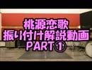 『桃源恋歌』踊ってみた振り付け解説動画PART① 反転Ver
