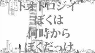 トオトロジイダウトフル を歌ってみた【