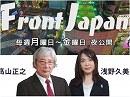 【Front Japan 桜】エイズは安全な病気? / 成田空港 中国人暴動[桜H30/1/31]