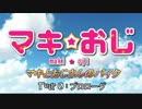 マキとおじさんのバイク Tour 0  ~prologue~