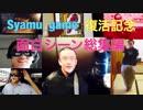 【復活記念】Syamu_game 面白シーン総集編