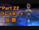 【ペルソナ3 】第22階 【初見 】PSP版