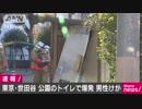 東京都世田谷区の公園で爆発 トイレの扉壊れる