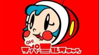 OH!スーパーミルクチャン 曲名不明