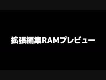 AviUtl 用プラグイン「拡張編集RAMプレビュー」