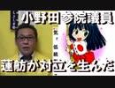小野田参院議員「蓮舫は差別主義者と呼び新たな敵対関係を創生した」