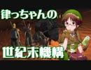 【Kenshi】律っちゃんの世紀末機構 第二話
