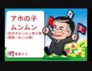 【重音テト】アホの子ムンムン(花の子ルンルン替え歌)
