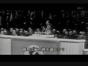 ゲッベルス 総力戦演説 - ニコニコ動画