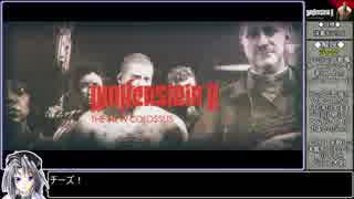 【洋ゲ劇場】Wolfenstein II: The New Colossusをねっとりプレイ 全10/10話