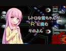 """【SUPER R-TYPE】レトロな茜ちゃんが""""R""""に挑む そのよん【ボイスロイド実況】"""