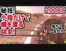 小指で橋を爆走する幼女!マリオカート8DX(335)