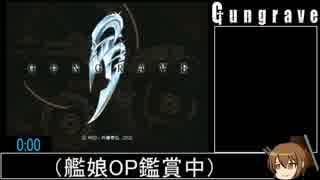 GunGrave Any%RTA 35:05 前篇