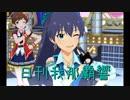 日刊 我那覇響 第1605号 「Happy Darling」 【ミリシタ】