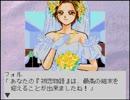 「初恋物語」エンディング [PCE版]