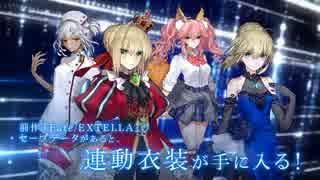 PS4 PS Vita新作『Fate/EXTELLA LINK』プロモーション映像第1弾