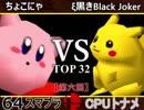 【第六回】64スマブラCPUトナメ実況【二回戦第十試合】
