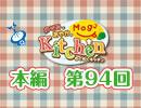 【第94回】のぞみとあやかのMog2 Kitchen