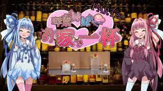[思うに]琴葉姉妹と、お家で一杯[飲むに法あり]part22