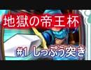 【ドラゴンクエストライバルズ】地獄の帝王杯 #1 しっぷう突き