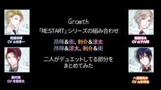 【Growth】二人のデュエット部分をまとめてみた【RE:START組み合わせ】