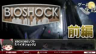 【BIOSHOCK】ゲームの主人公はプレイヤー-ゆっくり解説【第24回-前編】