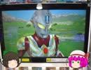 『ゆっくり実況』ウルトラマンフュージョンファイト!2 Part52