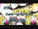 月刊クッキー☆ランキング2018年1月号