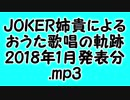 JOKER姉貴によるおうた歌唱の軌跡・2018年1月発表分.mp3
