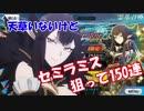 【FGO】通帳0円マスター チョコは甘いが、ガチャは甘くない編