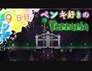 ペンキ好きのTerraria実況9日目