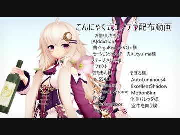 【MMD花騎士】 エノテラ 【モデル配布】
