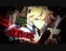 【#コンパス】 Guilty Gear Xrd -SIGN- Magnolia Éclair カイ-キスクのテーマ曲
