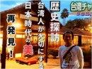 【台湾CH Vol.218】日本も警戒を!これが中国の台湾分断工作 ...