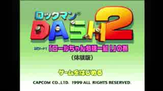 【実況 ロックマンDASH2】楽園への片道切符part1