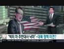 トランプ大統領の北朝鮮対応を批判した次