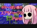 【Splatoon2】ホラーっぽい茜のスプラトゥーン2Part8【琴葉茜実況】