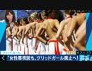 """モータースポーツのグリッドガール廃止へ、""""女性蔑視""""?職業選択?"""