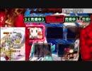 【家パチ実機】CRF戦姫絶唱シンフォギアpart19【ED目指す】
