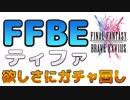 【FFBE】ティファ欲しさにガチャ回し