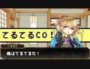 【刀剣乱舞】レア4太刀8振のワンナイト人狼 第四夜