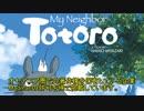 Japan Day #01 となりのトトロの主題歌を生で聴こう!【ニュージーランド】