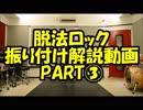 『脱法ロック』踊ってみた振り付け解説動画PART③ 反転Ver